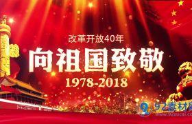 牢记使命中国梦改革开放40周年开场片头模板