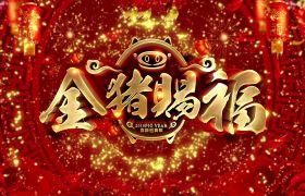 大气红色金光闪闪金猪赐福中国风新年视频素材