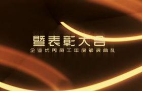 华丽耀眼黑金主题企业年会公司颁奖典礼开场AE素材