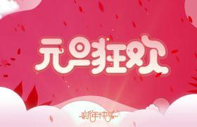 欢快喜庆珊瑚红背景花瓣飞舞元旦新年庆祝狂欢AE素材