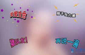 综艺字幕字幕条电视台栏目包装模板