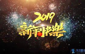 震撼炫酷火花粒子爆炸特效烟花绽放新年倒计时祝福视频AE素材