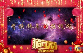 喜庆猪年新年红包飘落大拜年祝福边框模板