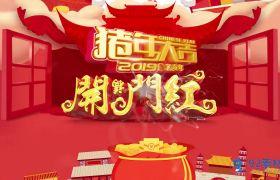 ?中国风猪年开门红开业大吉贺岁新年模板