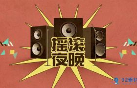 摇滚复古音乐宣传潮流设计动画片头模板