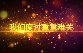 震撼激情火焰绽放光晕粒子漂浮特效企业开业典礼视频AE素材