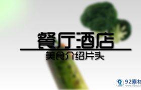 美食水果蔬菜饮食主题餐厅酒店宣传片模板