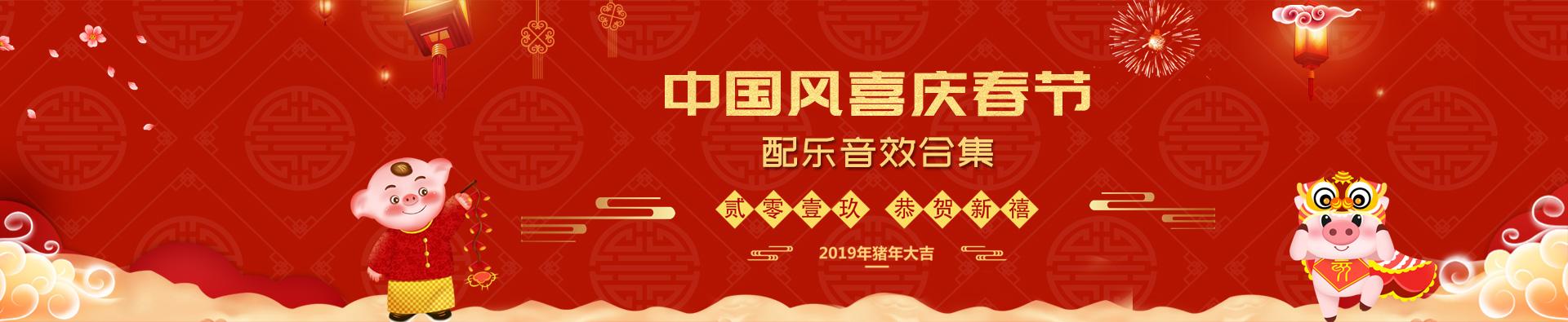 春节音乐合集