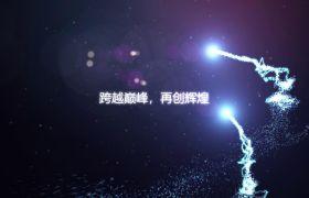 震撼唯美星空背景蓝色粒子光束穿梭环绕企业年会开场AE素材
