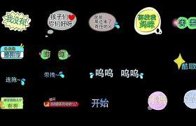 现代时尚卡通综艺娱乐字幕条展示电视栏目包装AE素材