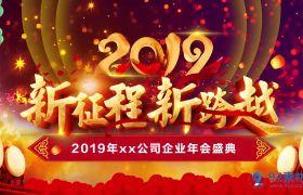 2019新征程新跨越企业年会盛典晚会开场模板