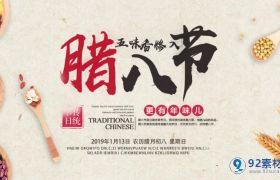 中國風古典水墨傳統節日臘八節模板