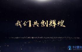 金色粒子企业年会颁奖盛典字幕开场模板