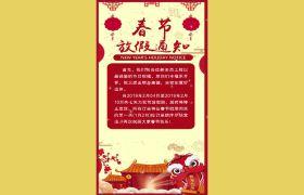 喜庆企业春节放假通知手机竖屏小视频模板