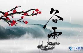 中国风水墨传统民俗二十四节气谷雨模板