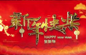 喜庆大气三维鎏金祝福词展示新年拜年春节祝福AE素材