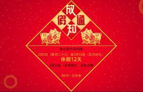 喜庆大红底色春节放假通知视频模板