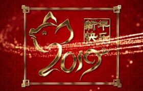 喜庆大气三维烫金祝福词粒子穿梭新年拜年新春祝福AE素材
