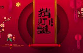 中国风红色喜庆元宵节猜灯谜片头模板
