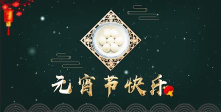 2019猪年正月十五元宵节ae模板素材专题