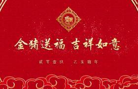 2019红色喜庆春节图文展示相册片头模板