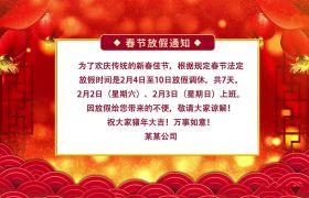 公司企业春节放假通知公告文本视频模板