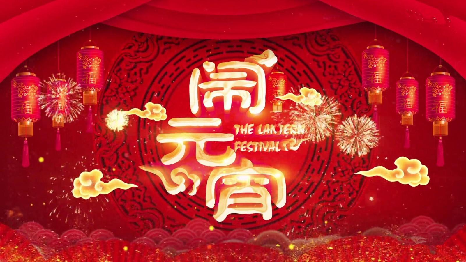 拜年视频_2019喜庆大气元宵节拜年祝福视频边框模板