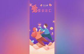 甜蜜浪漫动态卡通情人节庆祝告白竖屏小视频AE素材