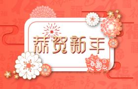 恭贺新年祝福宣传剪纸卡通动画片头模板