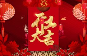 精美中国风新春红色开工大吉宣传动画模板