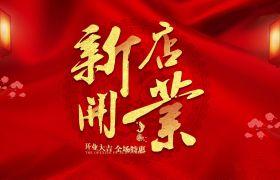 红色新年喜庆开业大吉片头动画宣传模板