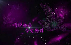 紫色浪漫情人节表白粒子图案文字模板