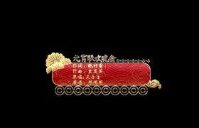 喜庆经典中国风元宵节晚会烫金字幕条开场展示AE素材