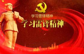 大气红色学习雷锋精神党政宣传模板