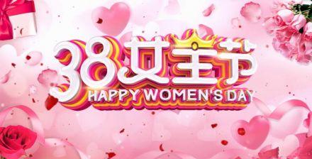 2019三八女王节妇女节庆祝AE模板专题合集