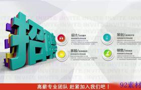 简约商务公司企业招聘广告宣传动画模板