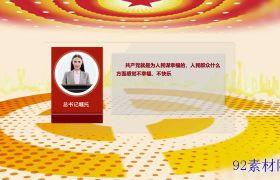 聚焦两会党政新闻栏目文本字幕模板