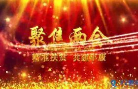 震撼华丽金色粒子光束穿梭聚焦两会宣传片展示AE素材