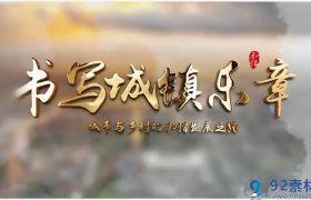 大气古典中国风水墨晕染烫金字幕标题开场展示AE素材
