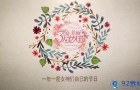 清新浪漫唯美水彩晕染特效三八女神节庆祝宣传片AE素材