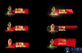隆重震撼红旗飘扬背景两会宣传片字幕条开场展示AE素材