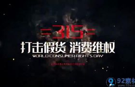 震撼大气火焰绽放特效315国际消费者权益日字幕展示开场模板