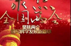 隆重大气红旗背景烫金字幕展示两会党政宣传AE素材