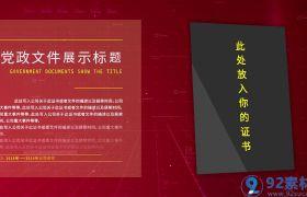 隆重红色科技背景三维党政图文信息展示宣传片AE素材