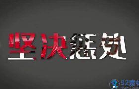 震撼大气反腐倡廉党政党建图文宣传片开场展示AE素材