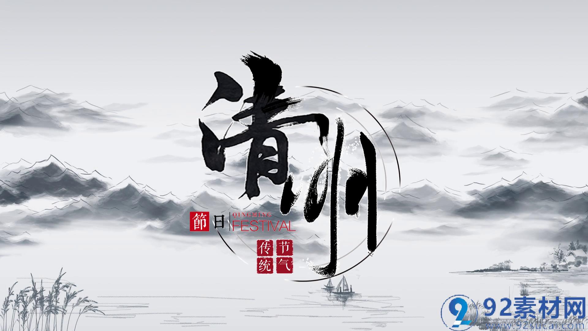 古樸大氣中國風水墨煙霧粒子暈染清明節視頻展示ae素材