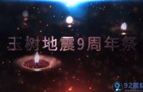 震撼庄重火光粒子点缀玉树地震9周年祭视频开场AE素材
