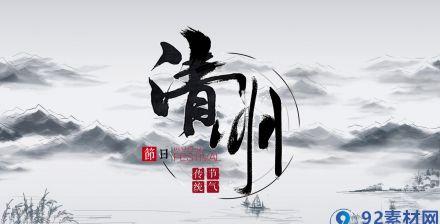 2019清明节纪念ae模板视频素材专题