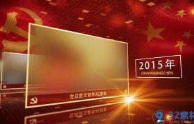 隆重大气三维空间效果红旗背景历年党政回顾图文宣传AE素材