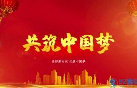 经典大气红色背景共筑中国梦字幕标题党政宣传片开场AE素材